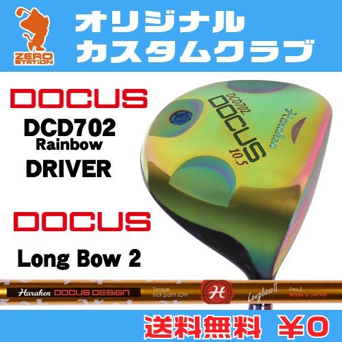 ドゥーカス DCD702 Rainbow ドライバーDOCUS DCD702 Rainbow DRIVERLong Bow 2 カーボンシャフトオリジナルカスタム