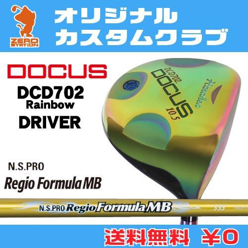 ドゥーカス DCD702 Rainbow ドライバーDOCUS DCD702 Rainbow DRIVERNSPRO Regio Formula MB カーボンシャフトオリジナルカスタム