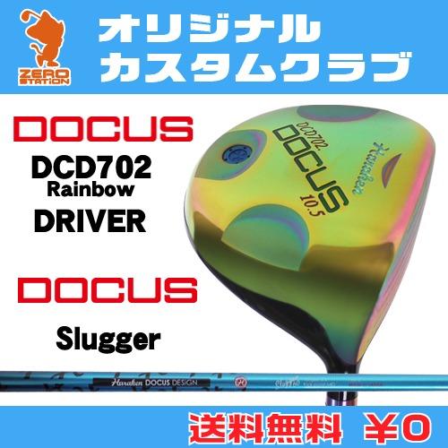 ドゥーカス DCD702 Rainbow ドライバーDOCUS DCD702 Rainbow DRIVERSlugger カーボンシャフトオリジナルカスタム