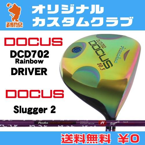 ドゥーカス DCD702 Rainbow ドライバーDOCUS DCD702 Rainbow DRIVERSlugger 2 カーボンシャフトオリジナルカスタム