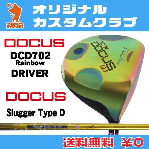 ドゥーカス DCD702 Rainbow ドライバーDOCUS DCD702 Rainbow DRIVERSlugger Type D カーボンシャフトオリジナルカスタム