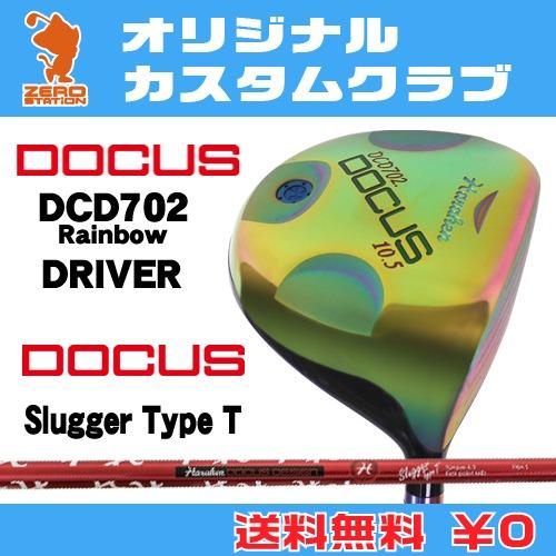 今季一番 ドゥーカス DCD702 Rainbow ドライバーDOCUS DCD702 Rainbow Rainbow DCD702 DRIVERSlugger T Type T カーボンシャフトオリジナルカスタム, JOYPOWER:4f802960 --- fuel.rest