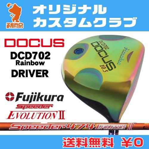 ドゥーカス DCD702 Rainbow ドライバーDOCUS DCD702 Rainbow DRIVERSpeeder EVOLUTION2 カーボンシャフトオリジナルカスタム