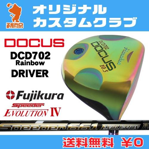 ドゥーカス DCD702 Rainbow ドライバーDOCUS DCD702 Rainbow DRIVERSpeeder EVOLUTION4 カーボンシャフトオリジナルカスタム