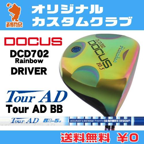 ドゥーカス DCD702 Rainbow ドライバーDOCUS DCD702 Rainbow DRIVERTourAD BB カーボンシャフトオリジナルカスタム