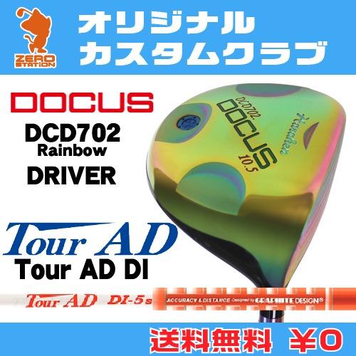 激安単価で ドゥーカス ドゥーカス DCD702 DI Rainbow ドライバーDOCUS DCD702 DRIVERTourAD Rainbow DRIVERTourAD DI カーボンシャフトオリジナルカスタム, R&CROSS ONLINE STORE:8e79b249 --- canoncity.azurewebsites.net