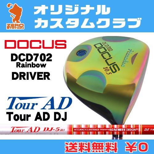 100%の保証 ドゥーカス DCD702 DCD702 Rainbow ドライバーDOCUS DCD702 DCD702 DJ Rainbow DRIVERTourAD DJ カーボンシャフトオリジナルカスタム, トネムラ:9943d329 --- canoncity.azurewebsites.net