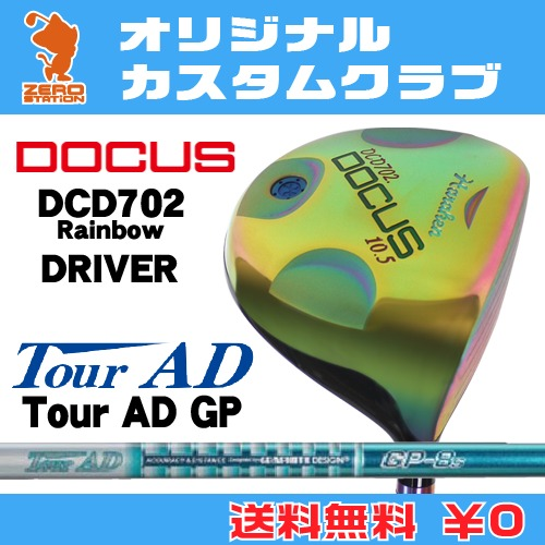 ドゥーカス DCD702 Rainbow ドライバーDOCUS DCD702 Rainbow DRIVERTourAD GP カーボンシャフトオリジナルカスタム