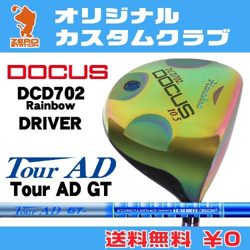 ドゥーカス DCD702 Rainbow ドライバーDOCUS DCD702 Rainbow DRIVERTourAD GT カーボンシャフトオリジナルカスタム