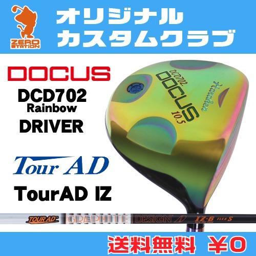 ドゥーカス DCD702 Rainbow ドライバーDOCUS DCD702 Rainbow DRIVERTourAD IZ カーボンシャフトオリジナルカスタム
