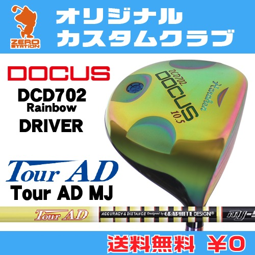 ドゥーカス DCD702 Rainbow ドライバーDOCUS DCD702 Rainbow DRIVERTourAD MJ カーボンシャフトオリジナルカスタム