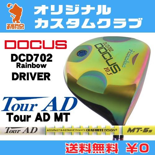 ドゥーカス DCD702 Rainbow ドライバーDOCUS DCD702 Rainbow DRIVERTourAD MT カーボンシャフトオリジナルカスタム