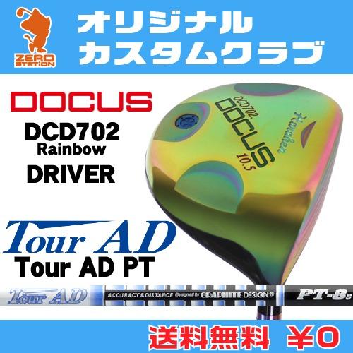 ドゥーカス DCD702 Rainbow ドライバーDOCUS DCD702 Rainbow DRIVERTourAD PT カーボンシャフトオリジナルカスタム