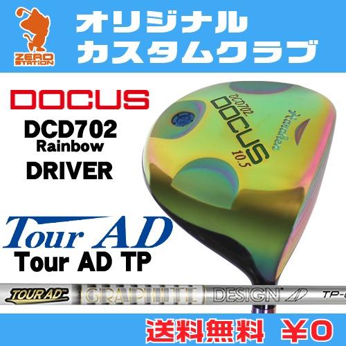 現品限り一斉値下げ! ドゥーカス DCD702 DCD702 Rainbow ドゥーカス TP ドライバーDOCUS DCD702 Rainbow DRIVERTourAD TP カーボンシャフトオリジナルカスタム, アサヒパック:6e0b5617 --- phalcovn.com