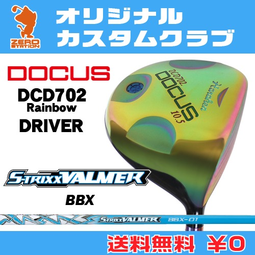 ドゥーカス DCD702 Rainbow ドライバーDOCUS DCD702 Rainbow DRIVERVALMER BBX カーボンシャフトオリジナルカスタム