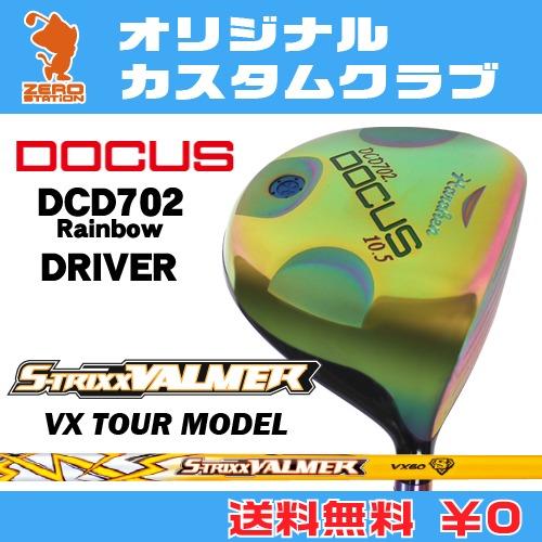 ドゥーカス DCD702 Rainbow ドライバーDOCUS DCD702 Rainbow DRIVERVALMER VX TOUR MODEL カーボンシャフトオリジナルカスタム