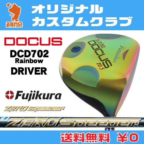 ドゥーカス DCD702 Rainbow ドライバーDOCUS DCD702 Rainbow DRIVERZERO SPEEDER カーボンシャフトオリジナルカスタム