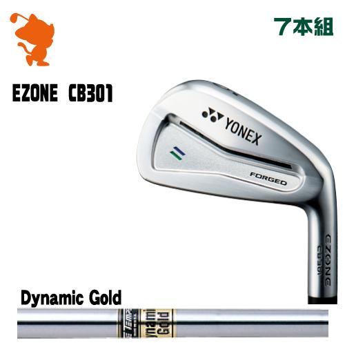 ヨネックス CB301 フォージド アイアンYONEX CB301 Forged IRON 7本組Dynamic Gold スチールシャフトメーカーカスタム 日本モデル