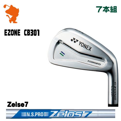 ヨネックス CB301 フォージド アイアンYONEX CB301 Forged IRON 7本組NSPRO Zelos7 スチールシャフトメーカーカスタム 日本モデル