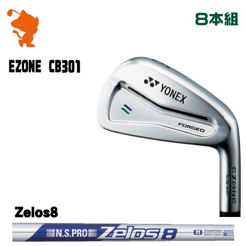 フォージド ヨネックス アイアンYONEX 日本モデル Forged CB301 Zelos8 スチールシャフトメーカーカスタム 8本組NSPRO CB301 IRON
