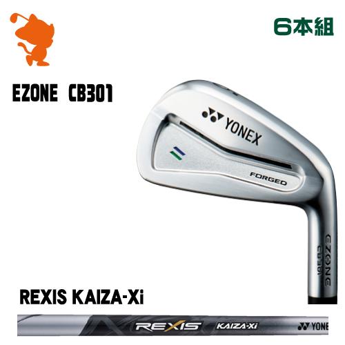 ヨネックス CB301 フォージド アイアンYONEX CB301 Forged IRON 6本組REXIS KAIZA-Xi カーボンシャフトメーカーカスタム 日本モデル