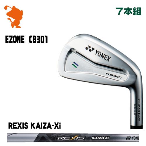 ヨネックス CB301 フォージド アイアンYONEX CB301 Forged IRON 7本組REXIS KAIZA-Xi カーボンシャフトメーカーカスタム 日本モデル