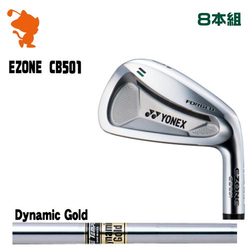 ヨネックス CB501 フォージド アイアンYONEX CB501 Forged IRON 8本組Dynamic Gold スチールシャフトメーカーカスタム 日本モデル