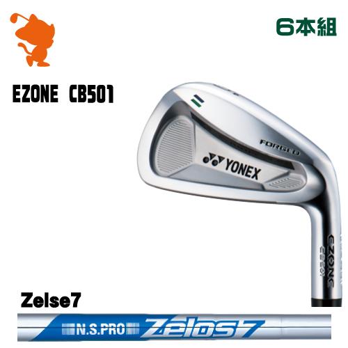 ヨネックス CB501 フォージド アイアンYONEX CB501 Forged IRON 6本組NSPRO Zelos7 スチールシャフトメーカーカスタム 日本モデル