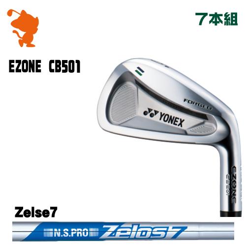 ヨネックス CB501 フォージド アイアンYONEX CB501 Forged IRON 7本組NSPRO Zelos7 スチールシャフトメーカーカスタム 日本モデル