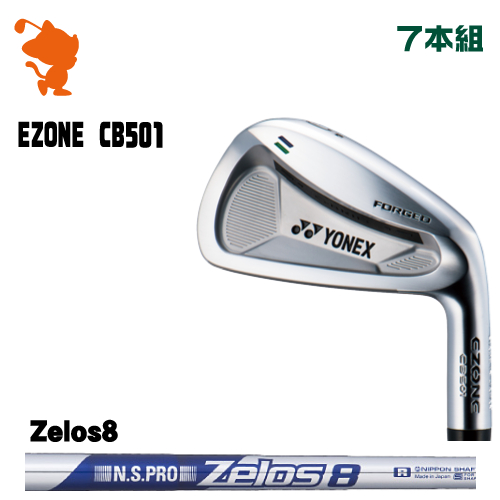 ヨネックス CB501 フォージド アイアンYONEX CB501 Forged IRON 7本組NSPRO Zelos8 スチールシャフトメーカーカスタム 日本モデル