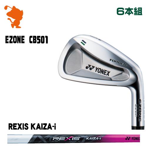 ヨネックス CB501 フォージド アイアンYONEX CB501 Forged IRON 6本組REXIS KAIZA-i カーボンシャフトメーカーカスタム 日本モデル