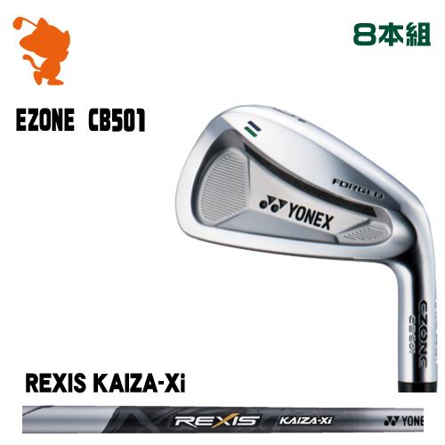 ヨネックス CB501 フォージド アイアンYONEX CB501 Forged IRON 8本組REXIS KAIZA-Xi カーボンシャフトメーカーカスタム 日本モデル