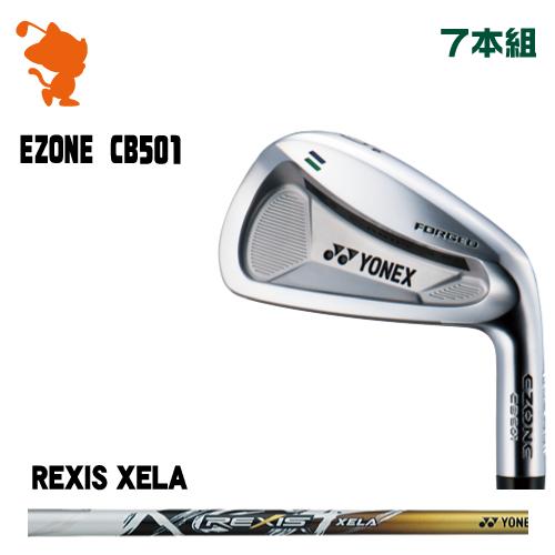 ヨネックス CB501 フォージド アイアンYONEX CB501 Forged IRON 7本組REXIS XELA カーボンシャフトメーカーカスタム 日本モデル