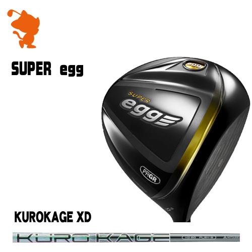 最も完璧な プロギア 2017年 SUPER XD egg [高反発] ドライバーPRGR 17 SUPER プロギア [高反発] egg DRIVERKUROKAGE XD カーボンシャフトメーカーカスタム 日本モデル, グローバルマーケット:ca7f1257 --- eigasokuhou.xyz