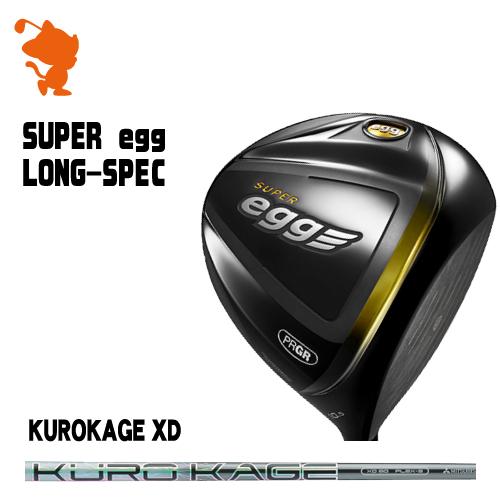 プロギア 2017年 SUPER egg LONG-SPEC [高反発] ドライバーPRGR 17 SUPER egg LONG-SPEC DRIVERKUROKAGE XD カーボンシャフトメーカーカスタム 日本モデル