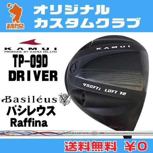 カムイ TP-09D ドライバーKAMUI TP-09D DRIVERBasileus Raffina カーボンシャフトオリジナルカスタム