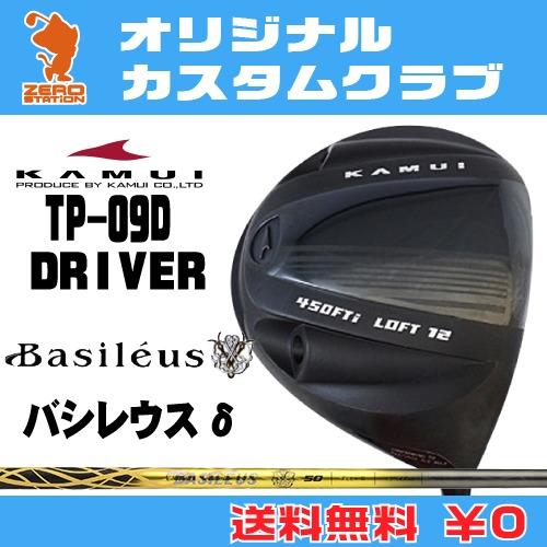 カムイ TP-09D ドライバーKAMUI TP-09D DRIVERBasileus δ カーボンシャフトオリジナルカスタム