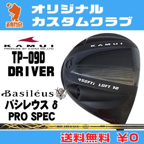 カムイ TP-09D ドライバーKAMUI TP-09D DRIVERBasileus δ PRO SPEC カーボンシャフトオリジナルカスタム