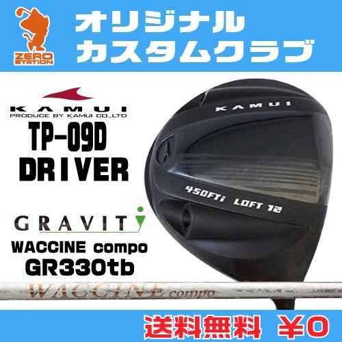 カムイ TP-09D ドライバーKAMUI TP-09D DRIVERWACCINE compo GR330tb カーボンシャフトオリジナルカスタム