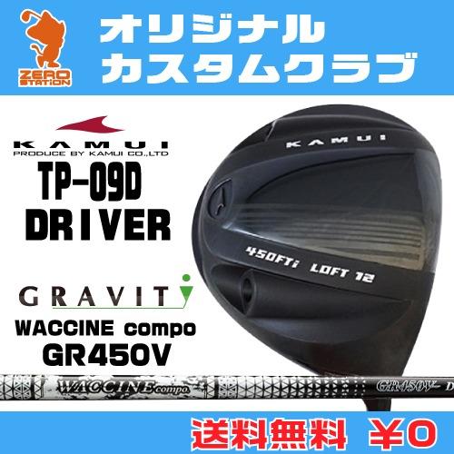 カムイ TP-09D ドライバーKAMUI TP-09D DRIVERWACCINE compo GR450V カーボンシャフトオリジナルカスタム