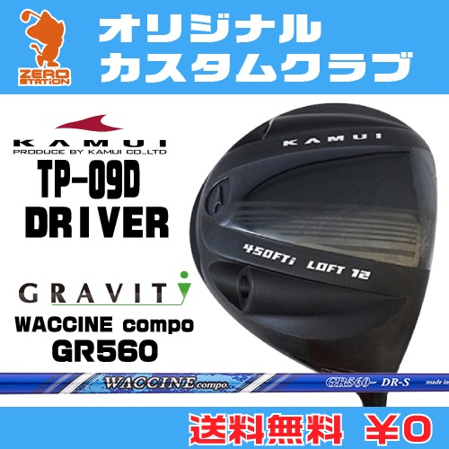カムイ TP-09D ドライバーKAMUI TP-09D DRIVERWACCINE compo GR560 カーボンシャフトオリジナルカスタム