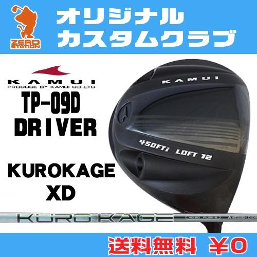 カムイ TP-09D ドライバーKAMUI TP-09D DRIVERKUROKAGE XD カーボンシャフトオリジナルカスタム