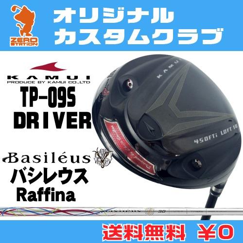 カムイ TP-09S ドライバーKAMUI TP-09S DRIVERBasileus Raffina カーボンシャフトオリジナルカスタム