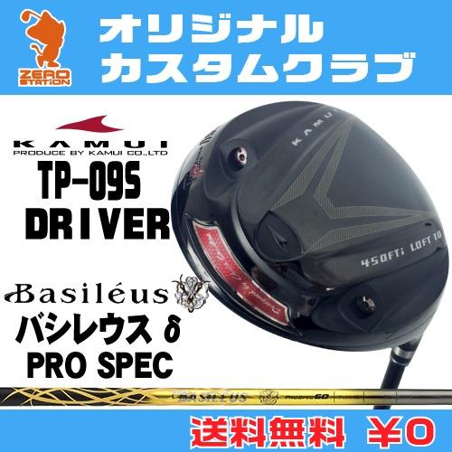 カムイ TP-09S ドライバーKAMUI TP-09S DRIVERBasileus δ PRO SPEC カーボンシャフトオリジナルカスタム