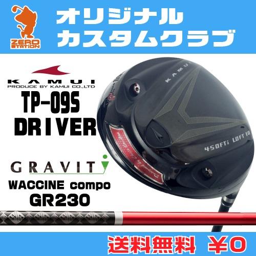 カムイ TP-09S ドライバーKAMUI TP-09S DRIVERWACCINE compo GR230 カーボンシャフトオリジナルカスタム
