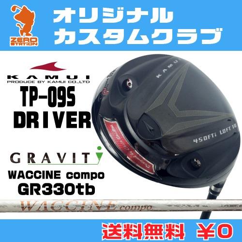 カムイ TP-09S ドライバーKAMUI TP-09S DRIVERWACCINE compo GR330tb カーボンシャフトオリジナルカスタム