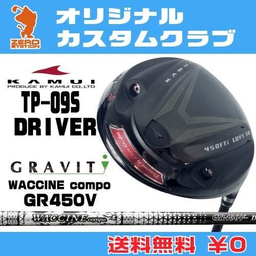 カムイ TP-09S ドライバーKAMUI TP-09S DRIVERWACCINE compo GR450V カーボンシャフトオリジナルカスタム