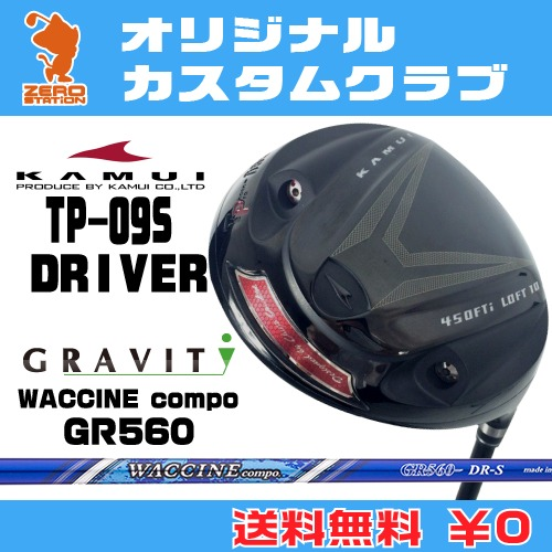 カムイ TP-09S ドライバーKAMUI TP-09S DRIVERWACCINE compo GR560 カーボンシャフトオリジナルカスタム