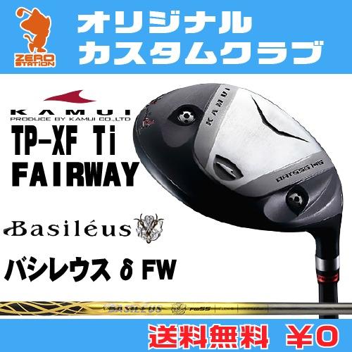 カムイ TP-XF Ti フェアウェイウッドKAMUI TP-XF Ti FAIRWAYWOODBasileus δ FW カーボンシャフトオリジナルカスタム