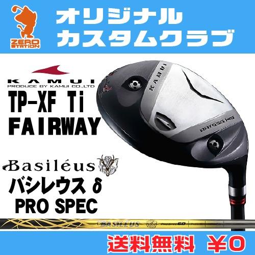カムイ TP-XF Ti フェアウェイウッドKAMUI TP-XF Ti FAIRWAYWOODBasileus δ PRO SPEC カーボンシャフトオリジナルカスタム